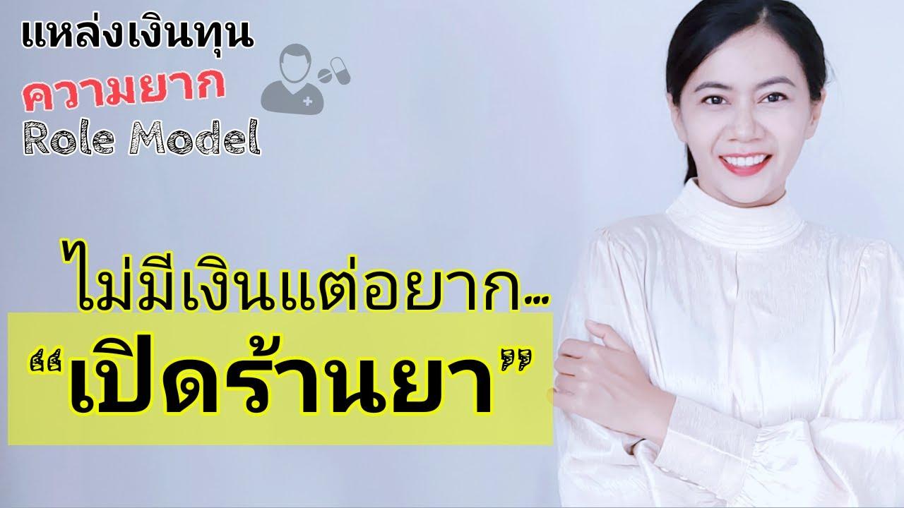 3 นาทีมีคำตอบ ไม่มีเงินก็เปิดร้านยาได้จริงเหรอ? ทำยังไงให้ประสบความสำเร็จ ❓ | Yingaaมาแชร์