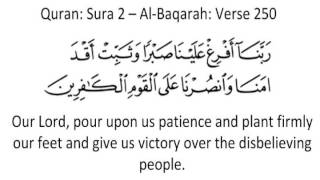 Dua of prophet Dawud (David) (pbuh) -for victory over Jalut (Goliath) and his forces