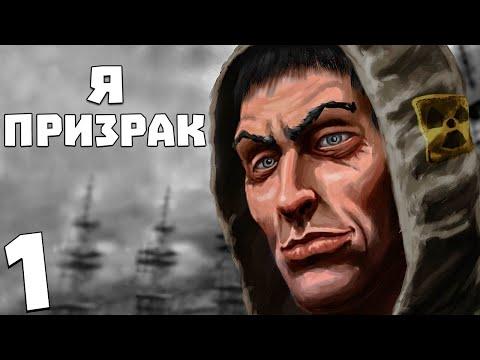 "S.T.A.L.K.E.R. Я - Призрак #1. ""Опытный"" сталкер Призрак"
