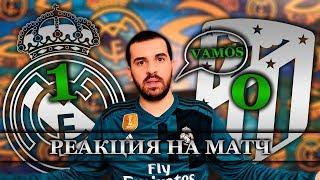 Моя реакция на матч Реал Мадрид Атлетико 1 0