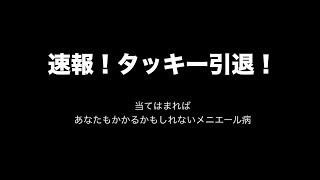 滝沢秀明引退に追い込んだメニエール病!当てはまれば注意!
