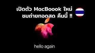 ถ่ายทอดสด งานเปิดตัว iPhone XS, iPhone XC พากย์ไทย 12 ก.ย.นี้ !!