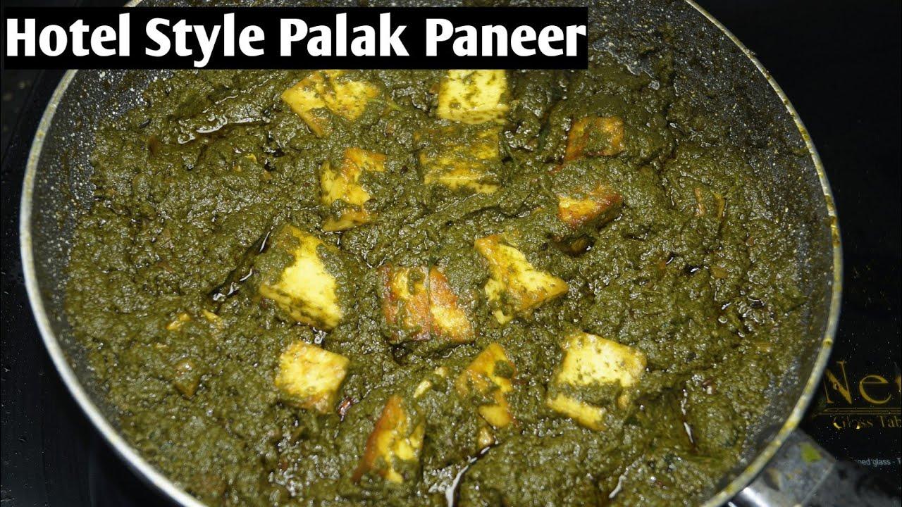 होटल जैसे पालक पनीर बनानेका आसान तरीका l How to Make Easy Palak Paneer-Spinach and Cottage Cheese