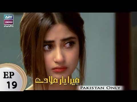 Mera Yaar Miladay - Episode 19 - ARY Zindagi Drama