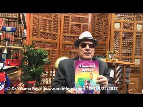 د.أسامة فوزي # 361 - عن الفضائية القطرية المعارضة التي تبث من ابو ظبي