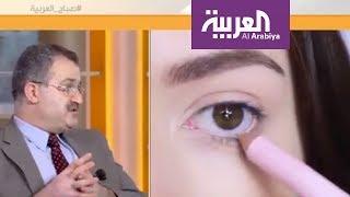 صباح العربية: احذري .. مكياجك قد ينقل الأمراض إلى عينيك!