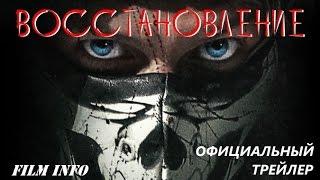 Восстановление (2016) Официальный трейлер