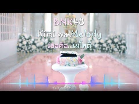 BNK48  เธอคือเมโลดี้ Kimi wa melody   Remix & Nightcore