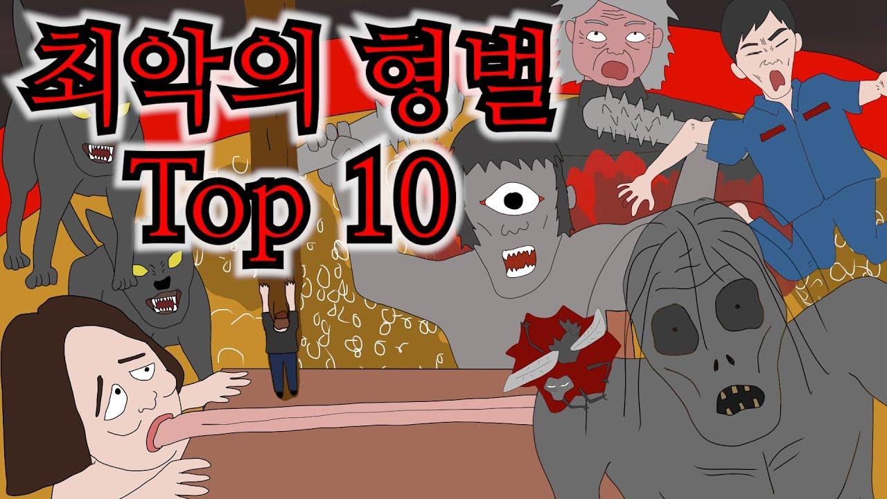 가장 잔인했던 벌 Top 10 [형벌 몰아보기]