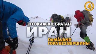 Часть 4: Это фиаско, братан   Восхождение на Демавенд   Damâvand climbing
