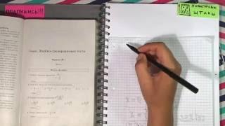 видео Онлайн тесты гиа по алгебре (математике) 9 класс  2016, 2015, 2014, 2013, 2012, 2011, 2010