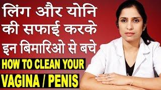 जानिए गुप्तांग की साफ सफाई करना क्यों अनिवार्य है │Clean Your Genitals│ Life Care │ Health Education