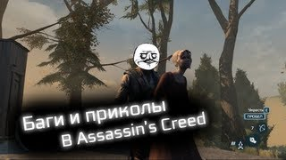 Баги и приколы в Assassin's Creed 3
