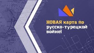 НОВАЯ карта по русско-турецкой войне!