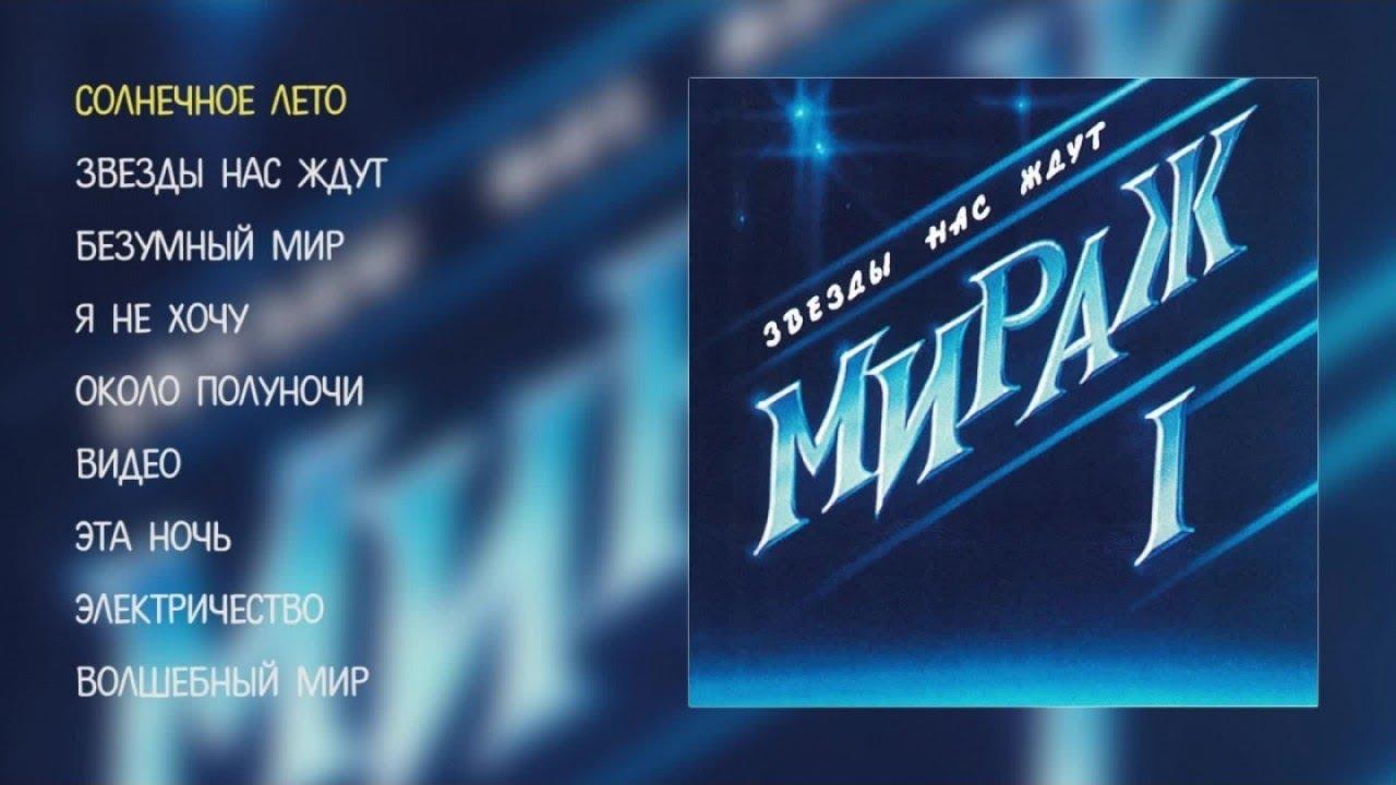 Мираж - Не в первый раз (official audio album)