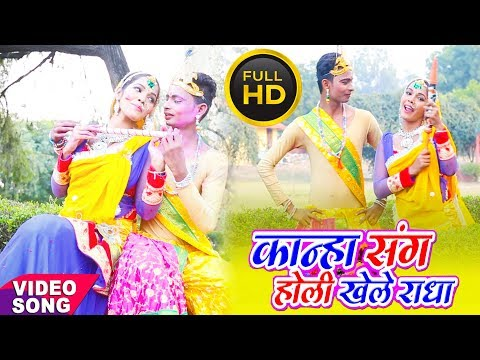 राधा के संग खेले होली || Manish Prajapati Monu || Radha Ke Sang Khele Holi || Hindi Holi Song 2018