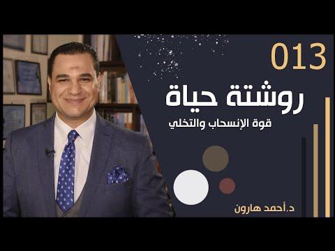 القدرة على الإنسحاب   روشتة حياة 013   د. أحمد هارون