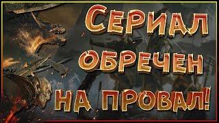 """Сериал """"Властелин Колец"""" - обречен на провал!"""