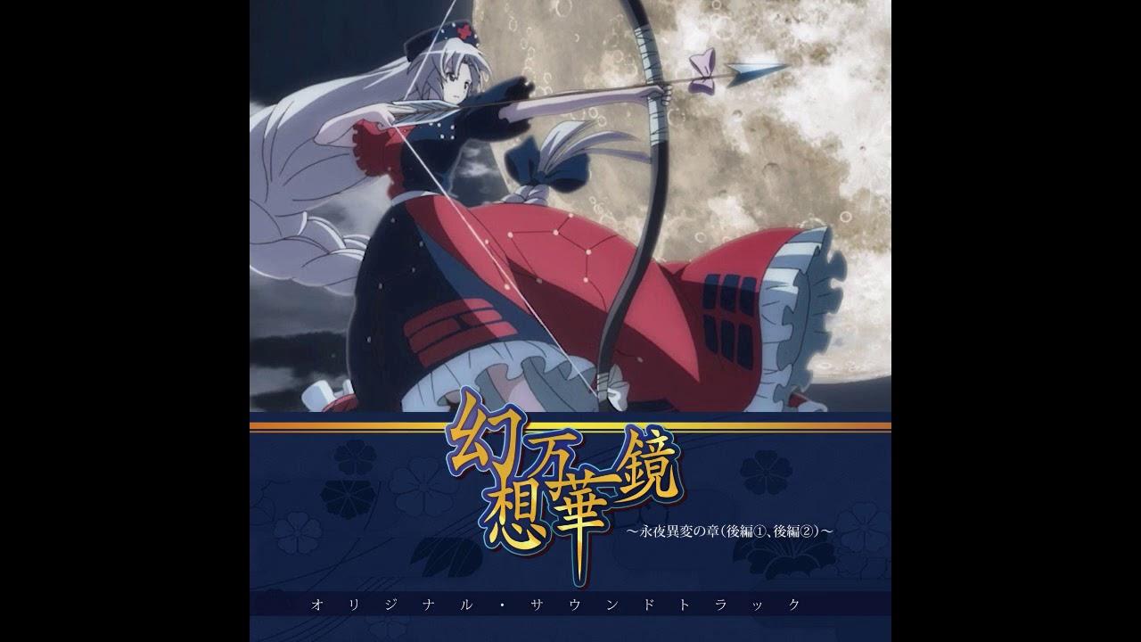 Download 【東方】15. Feast, Open - 幻想万華鏡 ~The Memories of Phantasm~