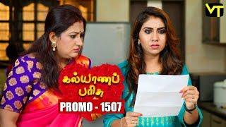 Kalyanaparisu Tamil Serial கல்யாணபரிசு | Episode 1507 Promo | 16 Feb 2018 | Sun TV Serial