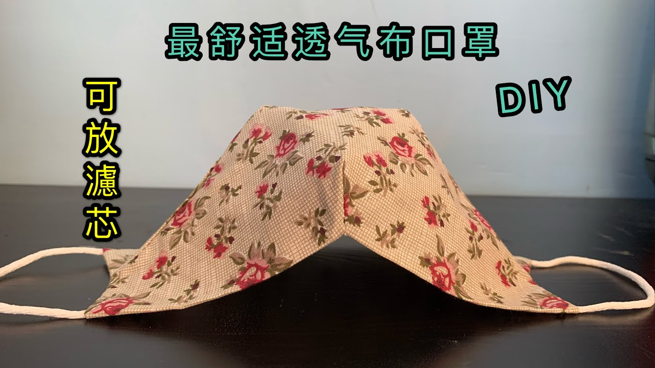 【自制口罩】最舒適透氣立體布口罩DIY,可放濾芯/How to make Face Mask with Filter pocket—Big Space mask
