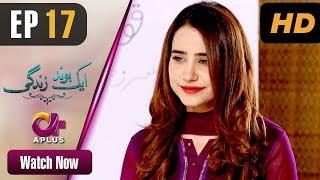 Pakistani Drama | Aik bond Zindagi - Episode 17 | Aplus Dramas | Sania Shamshad, Kamran Jilani