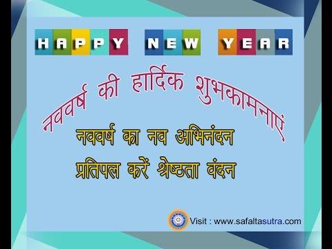 Happy New Year 2019 Shayari I Naya Saal Hindi Kavita I Quotes I