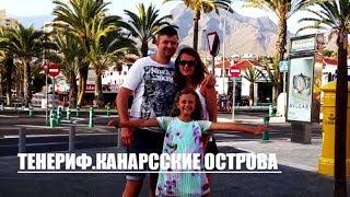 Этот недельный отпуск стоял  дешевле чем в Крыму 2013 года. Тенерифе, Канарские острова Часть 2