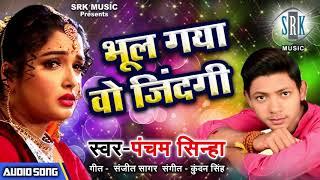 Bhul Gaya Woh Jindagi | Pancham Sinha | Superhit Song