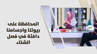 سميرة كيلاني - المحافظة على بيوتنا واجسامنا دافئة في فصل الشتاء