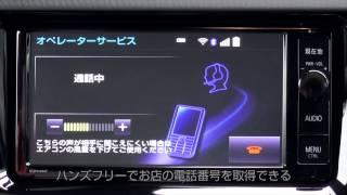 【T-Connect】オペレーターサービスの使い方(飲食店検索編)