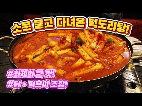 떡도리탕의 진수! 얼큰한 닭볶음탕과 쫀득한 떡이 만났다! - 커플 맛집 리뷰 [커플미식회] Korean Chicken Stew!