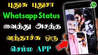 புதுசு புதுசா Whatsapp Status வைத்து அசத்த ஒரு App | Tamil Whatsapp Status Video App