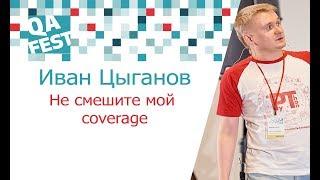 Иван Цыганов ''Не смешите мой coverage''