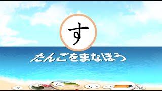 日本語レッスン Learn Japanese words with「す」