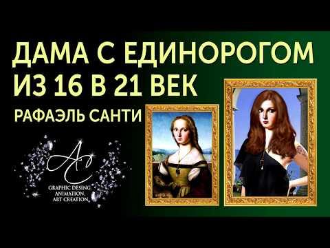 """Из 16 в 21 век  с помощью фотошопа """"Дама с единорогом""""  Рафаэль Санти"""
