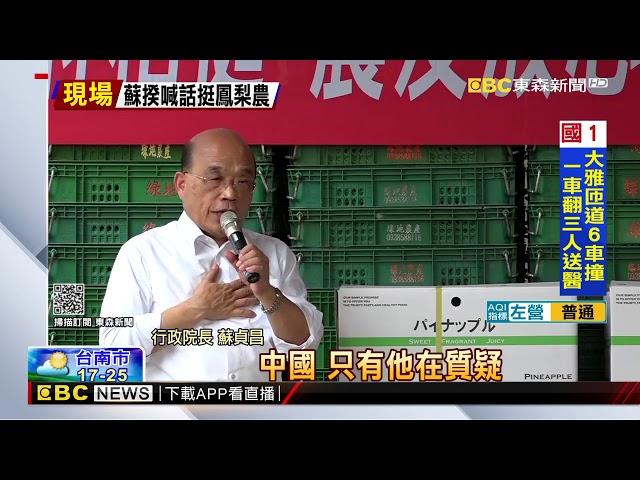 最新》「中國勿政治操作」 蘇揆籲多吃鳳梨、雞蛋別放同籃子@東森新聞 CH51