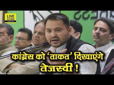 Tejashwi Yadav देंगे Rahul Gandhi Patna Rally का जवाब ! Darbhanga में घेरेंगे Narendra Modi सरकार को