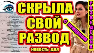 Дом 2 НОВОСТИ - Эфир 15.02.2017 (15 февраля 2017)