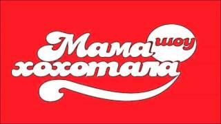 Мамахохотала-шоу 4 сезон 1 выпуск 22.08.15 Премьера на НЛО TV! Смотреть онлайн обзор