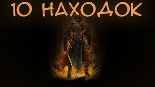 Dark Souls 3 - 10 Интересных Находок