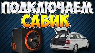 Как подключить усилитель и сабвуфер к магнитоле в автомобиле(В этом видео я расскажу и покажу как правильно подключить сабик к усилителю, а усилитель к магнитоле в автом..., 2016-02-13T16:13:32.000Z)