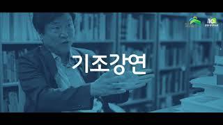 은평시민대학 포럼 홍보영상
