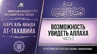 Комментарий к «Акыда ат-Тахавийя». Урок 31. Возможность увидеть Аллаха, часть 2 | Azan.kz