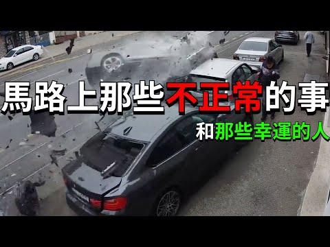 台灣三寶 | 三寶 | 台灣車禍 |  | 馬路上那些不正常的事