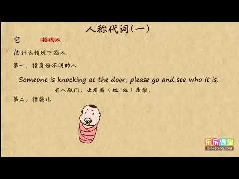 11人稱代詞(一)英語語法學習 - YouTube
