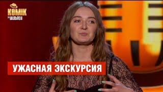 Ужасная экскурсия – Александра Шабалина – Комик на миллион  | ЮМОР ICTV
