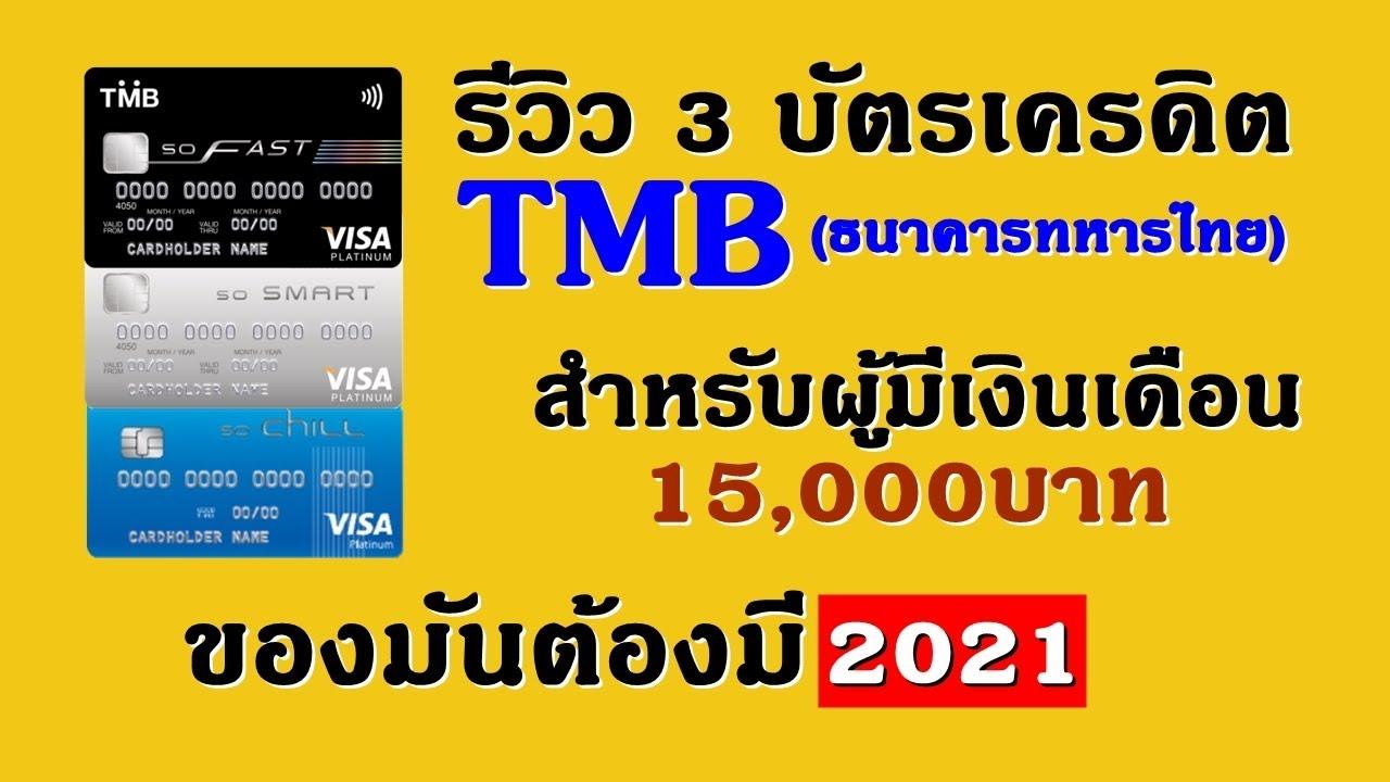 บัตรเครดิต Tmb แบบไหนดี [ รีวิวบัตรเครดิต TMB เรทเงินเดือน 15,000 ] \u0026 วิธีสมัครบัตรเครดิต ด้วยมือถือ