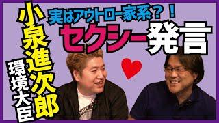 【アウトロー家系?!】小泉進次郎環境大臣の「セクシー」発言