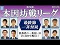 第75期本因坊戦リーグ最終節一斉対局【解説付き】